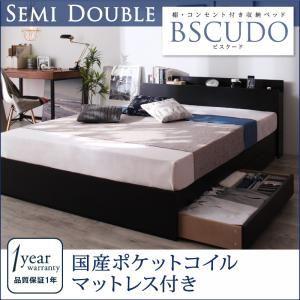 収納ベッド セミダブル【Bscudo】【国産ポケットコイルマットレス付き】ブラック 棚・コンセント付き収納ベッド【Bscudo】ビスクードの詳細を見る
