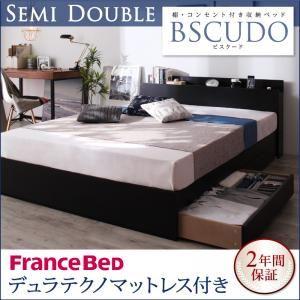 収納ベッド セミダブル【Bscudo】【デュラテクノマットレス付き】ブラック 棚・コンセント付き収納ベッド【Bscudo】ビスクードの詳細を見る