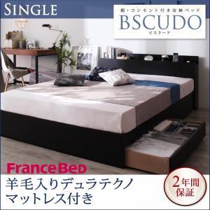 収納ベッド シングル【Bscudo】【羊毛入りデュラテクノマットレス付き】ブラック 棚・コンセント付き収納ベッド【Bscudo】ビスクードの詳細を見る