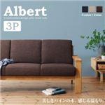ソファー 3人掛け【Albert】ブラウン 天然木パイン材 北欧デザイン木肘ソファ【Albert】アルバート