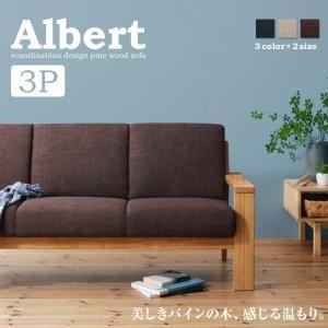 ソファー 3人掛け【Albert】アイボリー 天然木パイン材 北欧デザイン木肘ソファ【Albert】アルバート