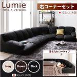 ソファーセット ロータイプ【Lumie】ブラック 右コーナーセット フロアコーナーソファ【Lumie】ルミエ