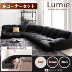 ソファーセット ロータイプ【Lumie】ブラック 左コーナーセット フロアコーナーソファ【Lumie】ルミエ