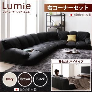 ソファーセット ハイタイプ【Lumie】ブラック 右コーナーセット フロアコーナーソファ【Lumie】ルミエ