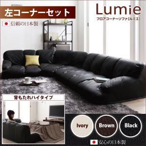 ソファーセット ハイタイプ【Lumie】ブラック 左コーナーセット フロアコーナーソファ【Lumie】ルミエの詳細を見る