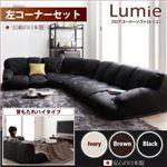 ソファーセット ハイタイプ【Lumie】ブラック 左コーナーセット フロアコーナーソファ【Lumie】ルミエ