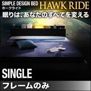 フロアベッド シングル【Hawk ride】【フレームのみ】ブラック モダンライト・コンセント付きフロアベッド【Hawk ride】ホークライド - 拡大画像