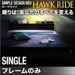 フロアベッド シングル【Hawk ride】【フレームのみ】ブラック モダンライト・コンセント付きフロアベッド【Hawk ride】ホークライド