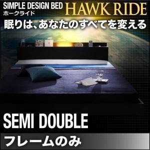 フロアベッド セミダブル【Hawk ride】【フレームのみ】ブラック モダンライト・コンセント付きフロアベッド【Hawk ride】ホークライド - 拡大画像