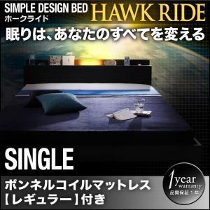 フロアベッド シングル【Hawk ride】【ボンネルコイルマットレス:レギュラー付き】フレーム:ブラック マットレス:アイボリー モダンライト・コンセント付きフロアベッド【Hawk ride】ホークライドの詳細を見る