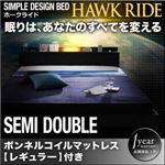 フロアベッド セミダブル【Hawk ride】【ボンネルコイルマットレス(レギュラー)付き】フレーム:ブラック マットレス:アイボリー モダンライト・コンセント付きフロアベッド【Hawk ride】ホークライド