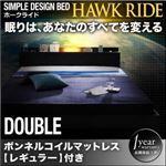 フロアベッド ダブル【Hawk ride】【ボンネルコイルマットレス(レギュラー)付き】フレーム:ブラック マットレス:ブラック モダンライト・コンセント付きフロアベッド【Hawk ride】ホークライド