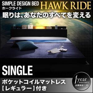 フロアベッド シングル【Hawk ride】【ポケットコイルマットレス:レギュラー付き】フレーム:ブラック マットレス:アイボリー モダンライト・コンセント付きフロアベッド【Hawk ride】ホークライドの詳細を見る