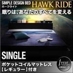 フロアベッド シングル【Hawk ride】【ポケットコイルマットレス:レギュラー付き】フレーム:ブラック マットレス:アイボリー モダンライト・コンセント付きフロアベッド【Hawk ride】ホークライド