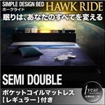 フロアベッド セミダブル【Hawk ride】【ポケットコイルマットレス(レギュラー)付き】フレーム:ブラック マットレス:ブラック モダンライト・コンセント付きフロアベッド【Hawk ride】ホークライド