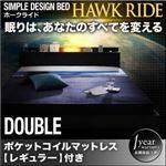 フロアベッド ダブル【Hawk ride】【ポケットコイルマットレス(レギュラー)付き】フレーム:ブラック マットレス:ブラック モダンライト・コンセント付きフロアベッド【Hawk ride】ホークライド