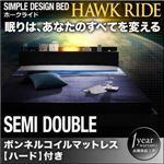 フロアベッド セミダブル【Hawk ride】【ボンネルコイルマットレス(ハード)付き】ブラック モダンライト・コンセント付きフロアベッド【Hawk ride】ホークライド