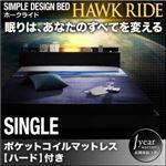 フロアベッド シングル【Hawk ride】【ポケットコイルマットレス(ハード)付き】ブラック モダンライト・コンセント付きフロアベッド【Hawk ride】ホークライド