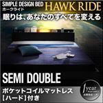 フロアベッド セミダブル【Hawk ride】【ポケットコイルマットレス(ハード)付き】ブラック モダンライト・コンセント付きフロアベッド【Hawk ride】ホークライド