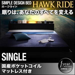 フロアベッド シングル【Hawk ride】【国産ポケットコイルマットレス付き】ブラック モダンライト・コンセント付きフロアベッド【Hawk ride】ホークライドの詳細を見る