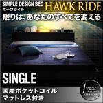 フロアベッド シングル【Hawk ride】【国産ポケットコイルマットレス付き】ブラック モダンライト・コンセント付きフロアベッド【Hawk ride】ホークライド