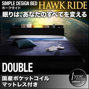 フロアベッド ダブル【Hawk ride】【国産ポケットコイルマットレス付き】ブラック モダンライト・コンセント付きフロアベッド【Hawk ride】ホークライドの詳細を見る