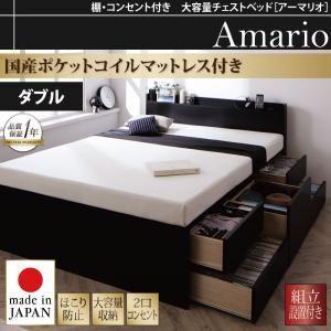 【組立設置費込】チェストベッド ダブル【Amario】【国産ポケットコイルマットレス付き】ブラック 棚・コンセント付き 大容量チェストベッド【Amario】アーマリオ - 拡大画像