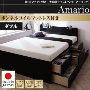 チェストベッド ダブル【Amario】【ボンネルコイルマットレス付き】ブラック 棚・コンセント付き 大容量チェストベッド【Amario】アーマリオ - 拡大画像