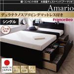 チェストベッド シングル【Amario】【デュラテクノスプリングマットレス付き】ブラック 棚・コンセント付き 大容量チェストベッド【Amario】アーマリオ