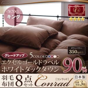 布団8点セット キング 【Conrad】 ワインレッド ベッドタイプ エクセルゴールドラベルにパワーアップ! ホワイトダックダウン90%羽毛布団8点セット 【Conrad】コンラッドの詳細を見る