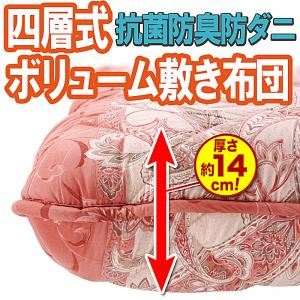 【単品】敷布団 シングル ピンク 抗菌防臭防ダニ四層式ボリューム敷き布団の詳細を見る