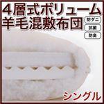 【単品】敷布団 シングル アイボリー 防ダニ・抗菌防臭4層式ボリューム羊毛混敷布団