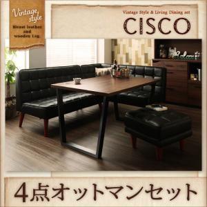 ダイニングセット 4点セット(テーブル+ソファ1脚+アームソファ1脚+スツール1脚)幅120cm【右アーム】テーブルカラー:ブラウン ヴィンテージスタイル・リビングダイニング CISCO シスコ - 拡大画像