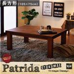 【単品】こたつテーブル 長方形(105×75cm) 【Patrida】 ブラウン 天然木パイン材 男前ヴィンテージデザインこたつテーブル【Patrida】パトリダ