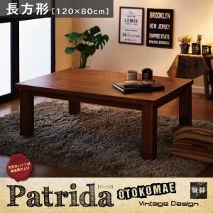 【単品】こたつテーブル 長方形(120×80cm) 【Patrida】 ブラウン 天然木パイン材 男前ヴィンテージデザインこたつテーブル【Patrida】パトリダ - 拡大画像