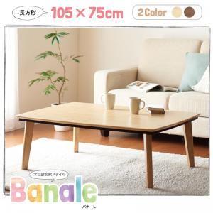 【単品】こたつテーブル 長方形(105×75cm) 【Banale】 ブラウン ナチュラルデザイン シンプルこたつテーブル【Banale】バナーレ - 拡大画像