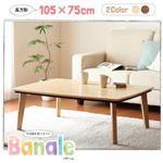 【単品】こたつテーブル 長方形(105×75cm) 【Banale】 ブラウン ナチュラルデザイン シンプルこたつテーブル【Banale】バナーレ
