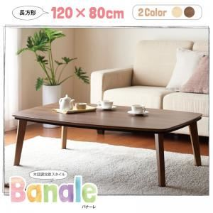 【単品】こたつテーブル 長方形(120×80cm) 【Banale】 ナチュラル ナチュラルデザイン シンプルこたつテーブル【Banale】バナーレの詳細を見る