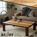 【単品】こたつテーブル 長方形(120×80cm) 【ardor】 ミックスブラウン ミックスウッド ヴィンテージデザインこたつテーブル【ardor】アルドル