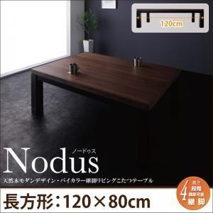 【単品】こたつテーブル 長方形(120×80cm) 【Nodus】 ウォルナット×ブラック 天然木モダンデザイン バイカラー継脚リビングこたつテーブル【Nodus】ノードゥス - 拡大画像