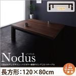 【単品】こたつテーブル 長方形(120×80cm) 【Nodus】 ウォルナット×ブラック 天然木モダンデザイン バイカラー継脚リビングこたつテーブル【Nodus】ノードゥス