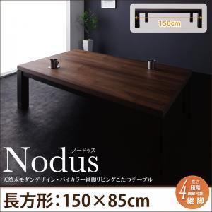 【単品】こたつテーブル 長方形(150×85cm) 【Nodus】 ウォルナット×ブラック 天然木モダンデザイン バイカラー継脚リビングこたつテーブル【Nodus】ノードゥス - 拡大画像