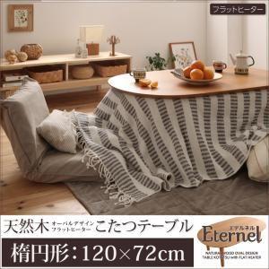 【単品】こたつテーブル 楕円形(120×72cm) 【Eternel】 ナチュラルアッシュ 天然木オーバルデザイン フラットヒーターこたつテーブル【Eternel】エテルネルの詳細を見る
