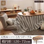 【単品】こたつテーブル 楕円形(120×72cm) 【Eternel】 ナチュラルアッシュ 天然木オーバルデザイン フラットヒーターこたつテーブル【Eternel】エテルネル