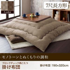 【単品】こたつ掛け布団 7尺長方形(90×2...の関連商品10