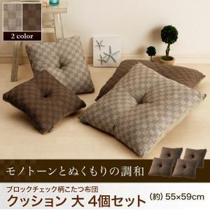 クッション4個セット【大】カラー:ブラウン ブ...の関連商品6