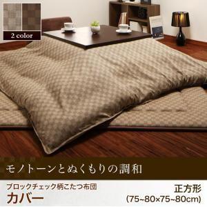 【布団別売】こたつ布団カバー 正方形(75×7...の関連商品4