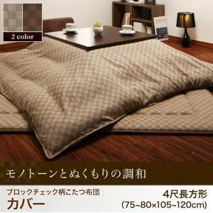 【布団別売】こたつ布団カバー 4尺長方形(80...の関連商品2