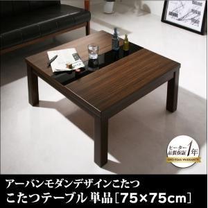 【単品】こたつテーブル 75×75cm 【GWILT FK】 ブラック アーバンモダンデザイン【GWILT FK】グウィルト エフケーの詳細を見る