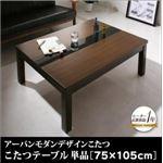 【単品】こたつテーブル 75×105cm 【GWILT FK】 ブラック アーバンモダンデザイン【GWILT FK】グウィルト エフケー